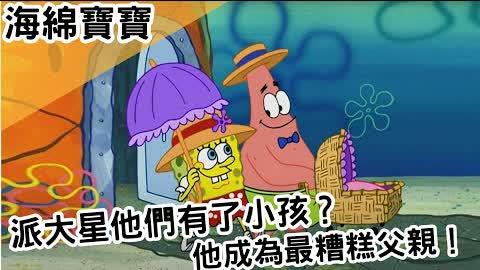 派大星他們有了小孩?他成為最糟糕父親!|Spongebob 海綿寶寶|【BMO講歐美動畫】