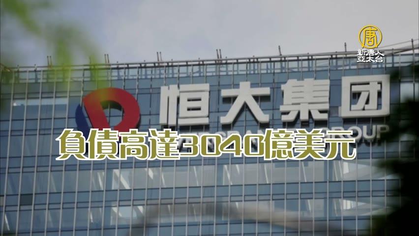 恆大債務風暴 中國版次貸風暴將到來?