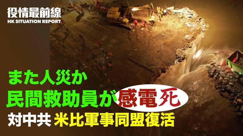 💥【0802】💥香港反送中運動逮捕された人の4割学生💥中国 疫病の感染拡大💥中国 洪水救援ボランティアの感電💥対中共 フィリピン米軍地位協定復活✼