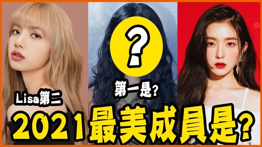 Lisa、Irene、子瑜都上榜!2021韓國女團最美成員排行TOP10