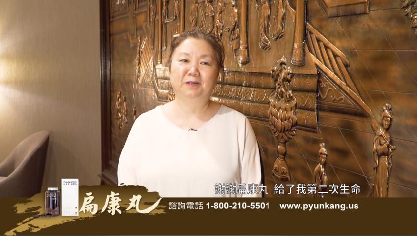 扁康丸 Pyunkang 傳統醫學奇蹟 (患者見證:Grace Ng)