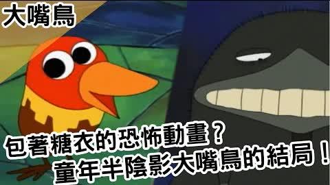 包著糖衣的恐怖動畫?童年半陰影大嘴鳥的結局!|大嘴鳥|【BMO講童年動畫】