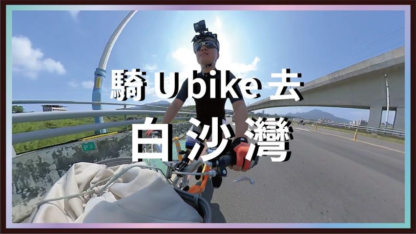 Ubike騎去白沙灣!就為了遵守和@張小胖的約定。赴約前破胎,騎Ubike也要去,對決捷安特高階空力車Propel!【單車日誌】