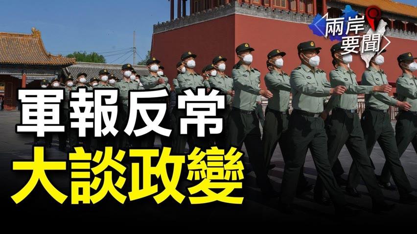 有鬼!中共軍報暗示政變 胡舒立微博有變;重磅!北京稱台灣「一個省」【希望之聲-兩岸要聞-2021/10/13】