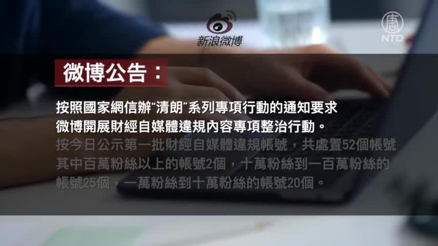 新浪微博封殺網上言論 公示處置52個帳號|#新唐人新聞