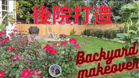 【天馬行夫妻檔】我們的後院打造:哪五個問題得想好?怎麽合理高效的用地?5 keys in backyard design ideas, makeover, garden DIY,