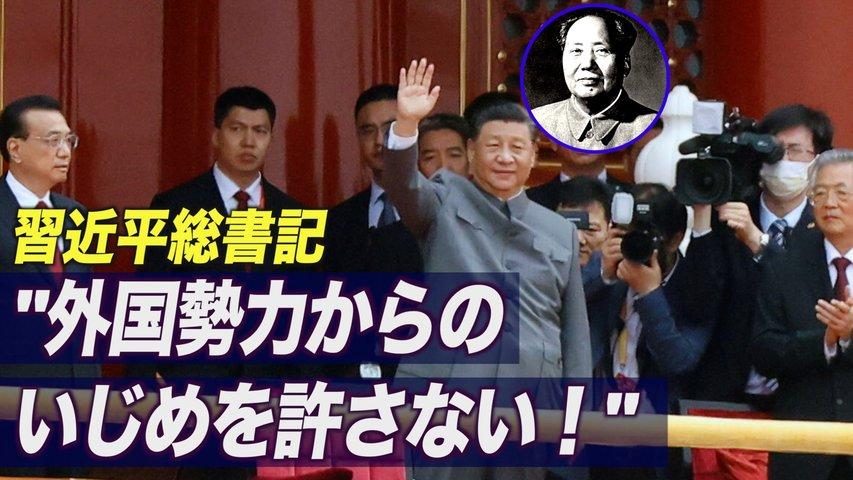習近平氏 中国共産党創立100周年式典にて国際社会に警告 「外国勢力からのいじめや奴隷化を許さない」