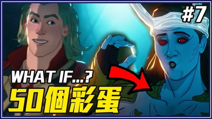 屁孩索爾vs驚奇隊長 誰才是最強的復仇者?|WHAT IF...? Ep.7 劇情彩蛋解析