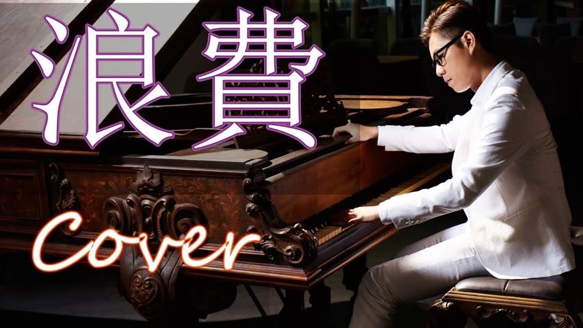浪費 Unrequited (林宥嘉Yoga Lin)鋼琴 Jason Piano Cover