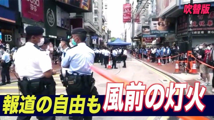 <吹替版>「風前の灯火 香港の報道の自由」国境なき記者団