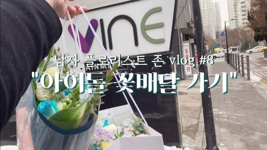 [SUB] [#8 남자 플로리스트 브이로그] 아이돌 꽃 배달가기 Korean Male Florist John Vlog :Flowers for Denise SecretNumber