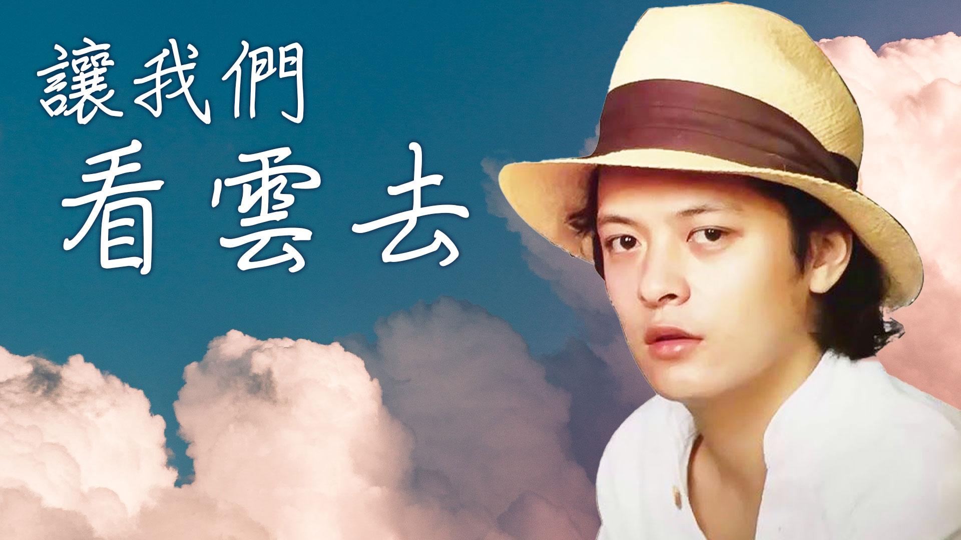 劉文正 讓我們看雲去[HD]