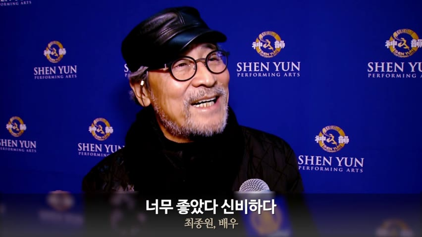 션윈 한국 관객 관람평