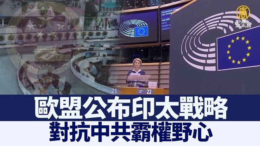 歐盟公布印太戰略 對抗中共霸權野心 @新聞精選【新唐人亞太電視】三節新聞Live直播  20210918