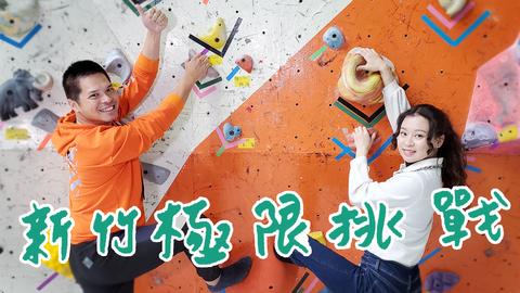 【新竹運動】新竹很好玩!換上古裝玩穿越,騎馬、射箭一次滿足,室內攀岩、抱石體驗核心炸裂,奧運等級彈翻床抵抗地心引力,挑戰極限盡情揮灑汗水吧!|1000步的繽紛台灣(Ep382)
