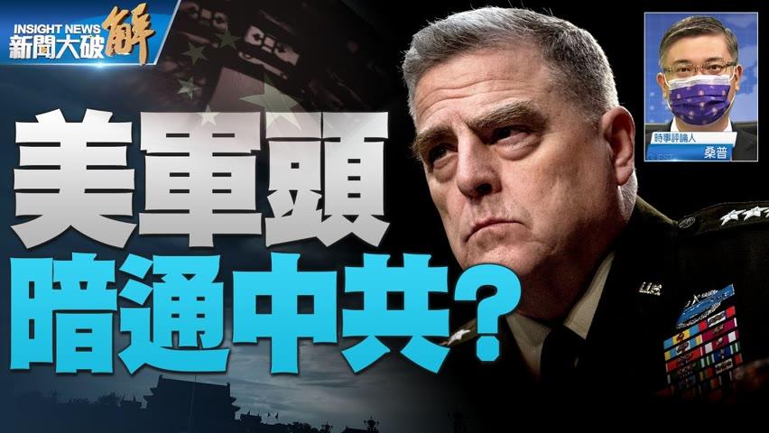精彩片段》🔥美國最高軍事將領跟中共說自己的總統發瘋?中共在台灣的在地協力者 也何其多!美國有如此的軍事將領 如何成為可信任的盟友? 桑普 @新聞大破解