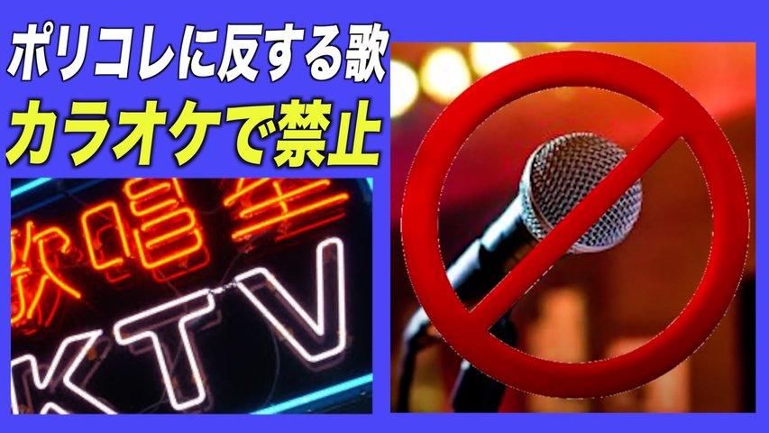 中共 「ポリコレ」に反するカラオケ楽曲禁止 イデオロギー面での統制強化