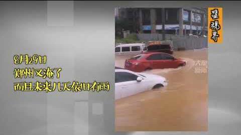 8月29日#郑州 又淹了,而且未来几天依旧有雨!!