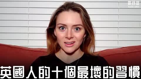 【英國人的 10 個最惱人的習慣】