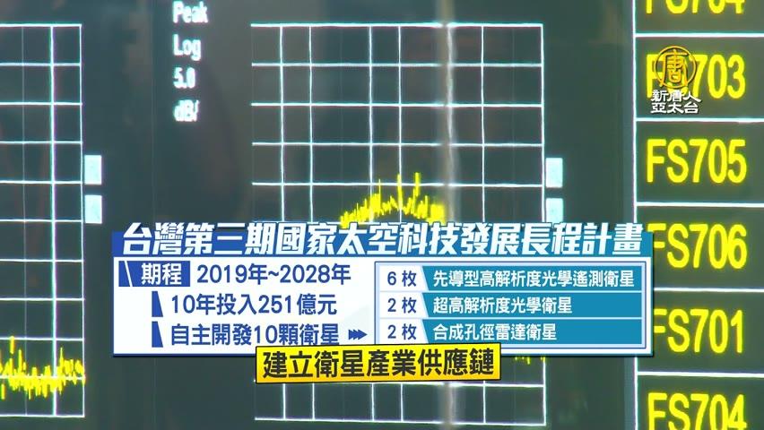 低軌衛星6G起飛 蔡英文:台灣要打造太空國家隊