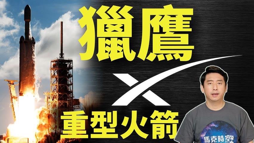 SpaceX 獵鷹重型獲尋水月球車發射任務 太空軍將發射太空武器測試平台|獵鷹重型火箭|SpaceX|SN15|藍色起源|阿提米斯計劃|登月計劃|馬克時空 第24期