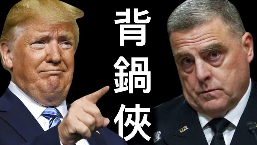 沒那麼簡單!「笨蛋將軍」米利成「背鍋俠」,大統領發聲明⋯⋯
