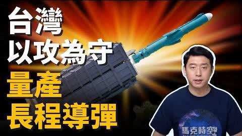 阿富汗局勢突變 台灣以攻為守 編列2千億全量產遠程飛彈 力拼國防自主 | 台海局勢 | 武力犯台 | 雄風飛彈 | 巡弋飛彈 | 反艦飛彈 | 源頭打擊 | 馬克時空第64期