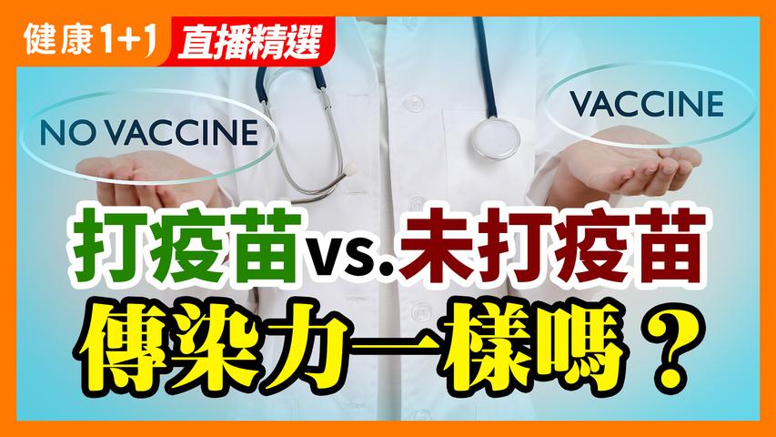 美國CDC內部文件公開:病毒與人類的戰爭已經改變 | 打完2劑疫苗跟沒打疫苗傳染力一樣嗎? | 健康1加1 · 直播