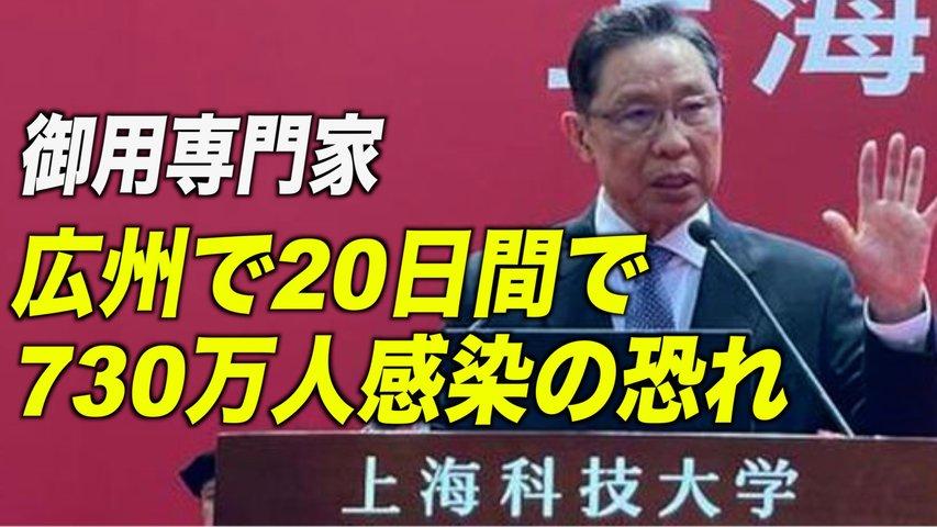 中共御用専門家「広州では20日間で730万人感染の恐れ」