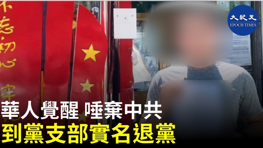 海外華人張譽錩,在中國讀高中時,為了考上飛行員,而加入中共黨員。但他發現由於中共的流氓行徑,黨員的身份也給他在西方自由社會,帶來很多不便,因此在黨支部,實名退黨