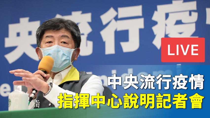 【9/25直播】日本第5度贈台AZ疫苗運抵台灣!陳時中主持指揮中心記者會