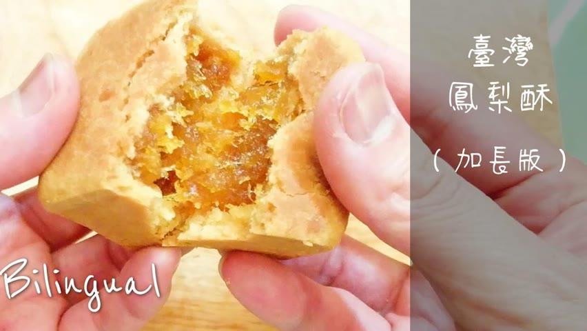 鳳梨酥做法【加長版】How to Make Pineapple Cake