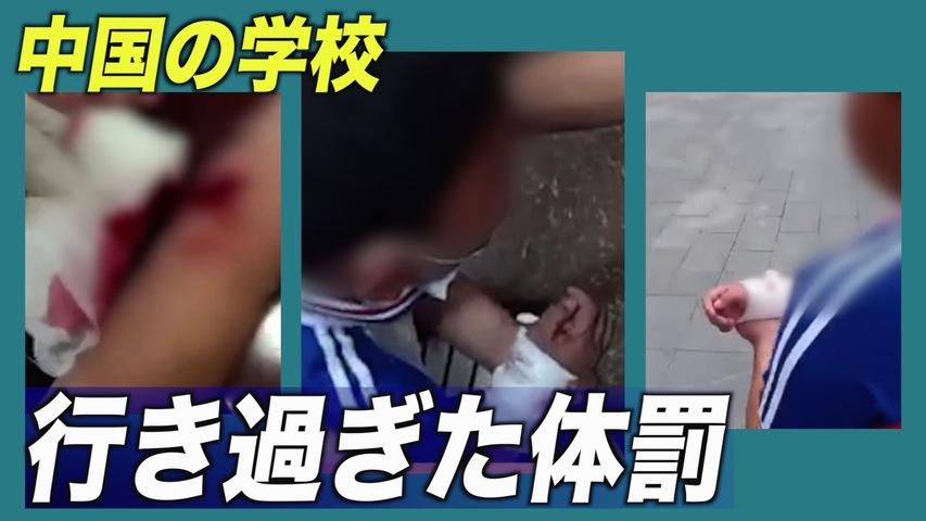 行き過ぎた体罰 生徒の手首を切りつける