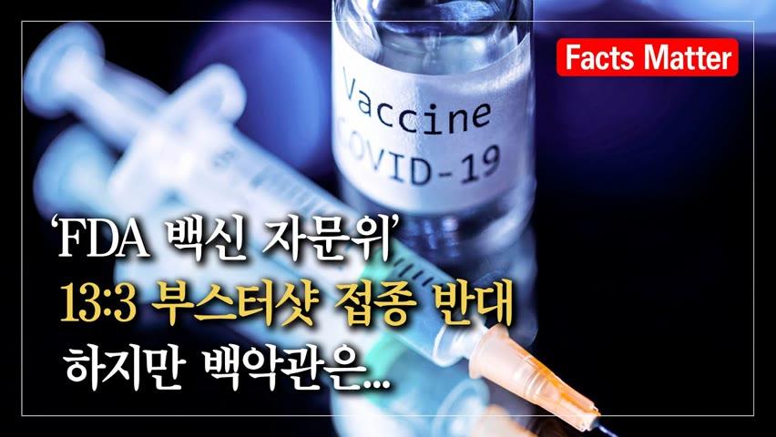 'FDA 백신 자문위'는  왜 부스터샷 접종 반대 권고? 하지만 백악관은...
