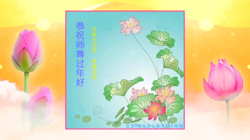 大陸法輪功學員恭祝李洪志師尊過年好