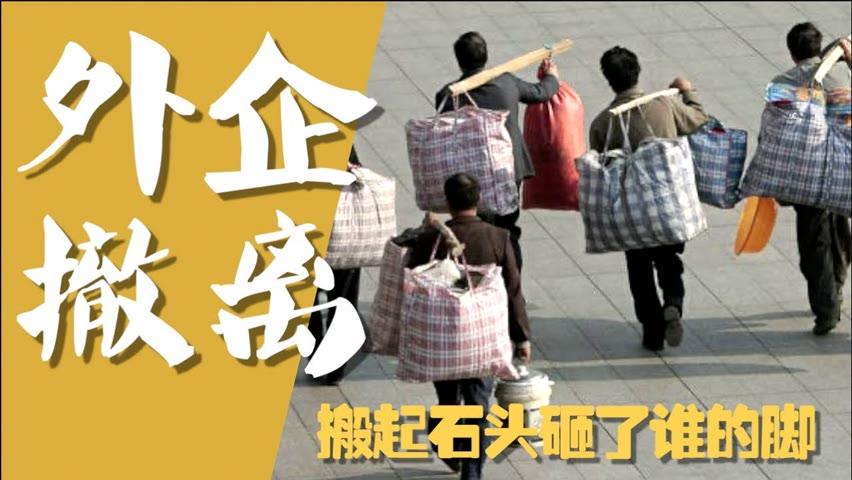 【平凡·周周侃】外企纷纷撤离中国,是谁搬起的石头?石头到底砸了谁的脚??难道#习近平 的经济版图里没有外企吗??