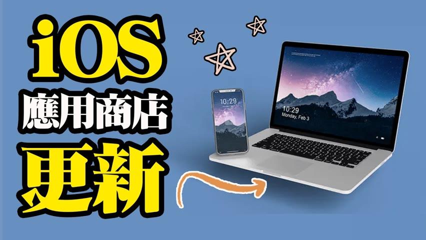 蘋果就應用商店訴訟達成和解|蘋果推出Apple News Program|蘋果、谷歌應用商店在韓國面臨打擊|第二季度全美PC出貨量報告出爐【新聞回顧】