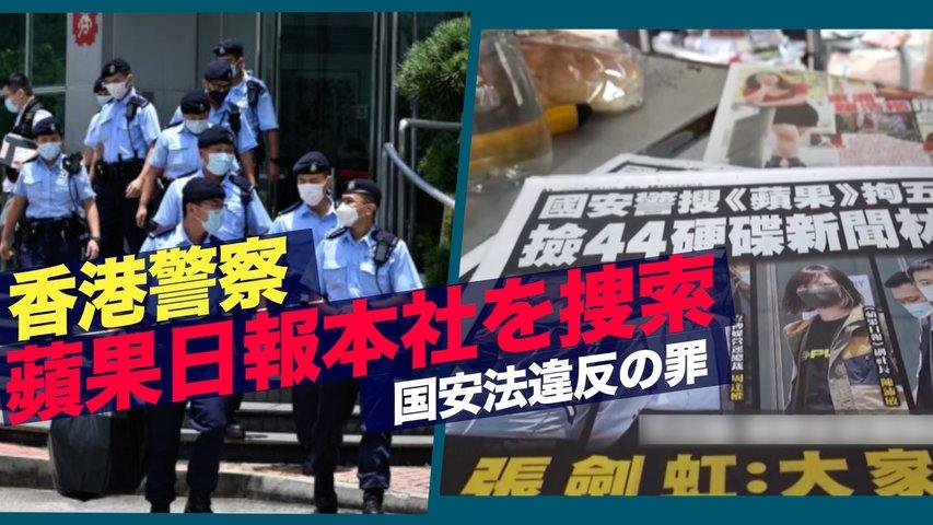 香港警察が蘋果日報本社を捜査 幹部5人を逮捕 遡及適用による処罰