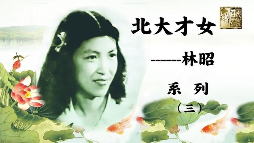 《北大才女——林昭》 (三) 林昭在獄中受盡了慘無人道的酷刑折磨。她沒有妥協、拒絕認罪,並用自己的鮮血撰寫了20萬字的血書,揭露毛澤東的偽君子、暴君面目和中共體制的邪惡。最终被中共杀害……