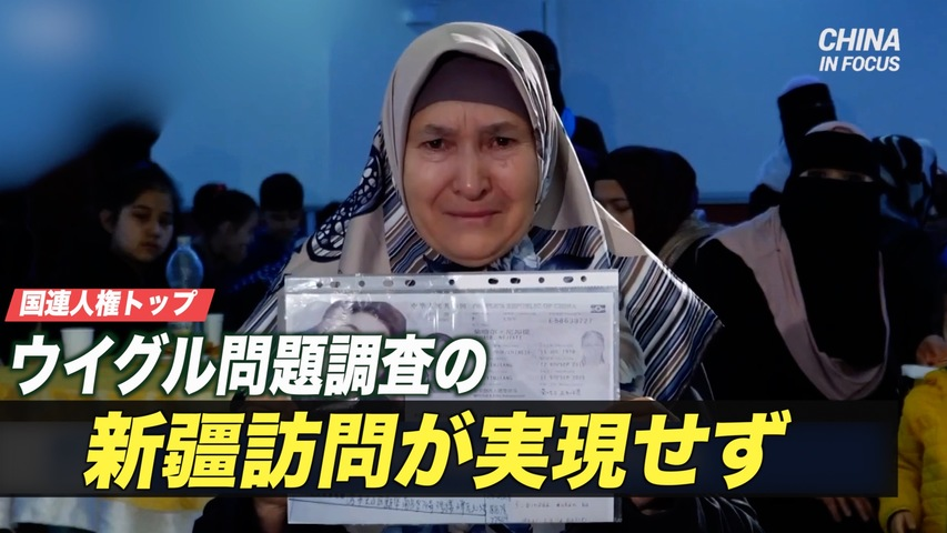 国連人権トップ ウイグル問題調査の新疆訪問が実現せず 遺憾の意