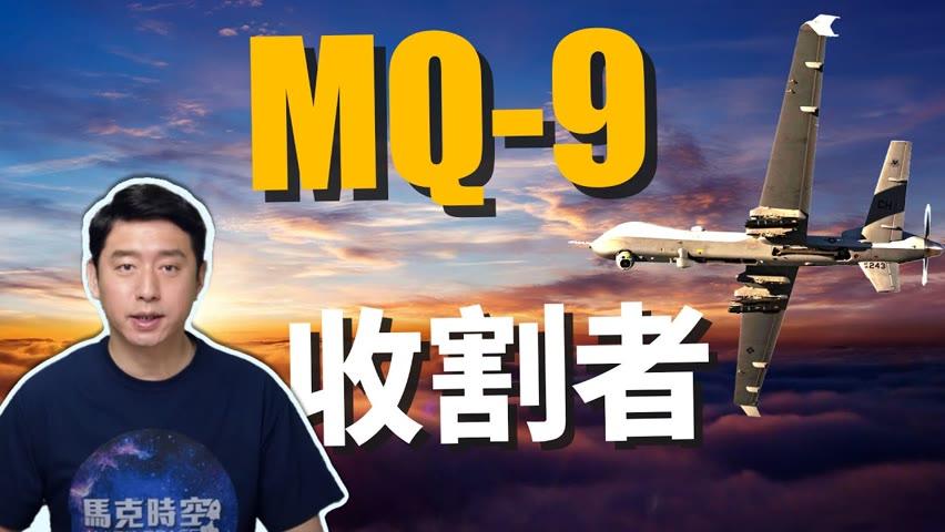 MQ-9收割者無人機 橫跨陸海空 提高全球戰略部署 | MQ9 | MQ-9無人機 | MQ-9B | MQ-9B海上衛士 | 武裝無人機 | 馬克時空 第56期