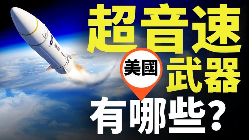 美國的超音速武器在哪裡? 三個項目在進展 2022開始服役|超音速導彈|高超音速導彈|極音速武器|高超音速飛行器|極音速飛彈|X-51|AGM-183A|X-43A|馬克時空 第19期