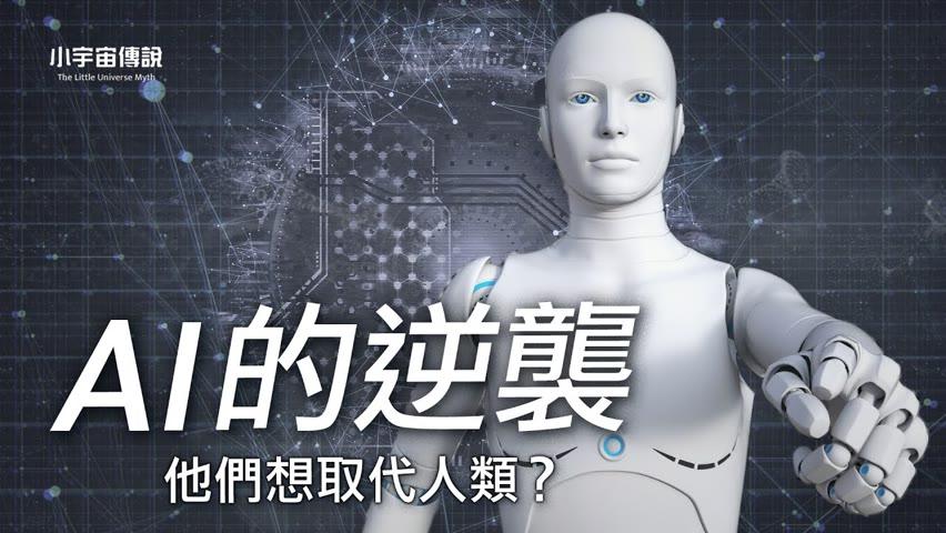 是科幻還是都市傳說?被AI人工智能解雇了!?人類突如其來的危機| 小宇宙傳説