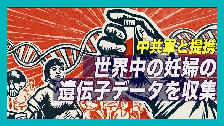 中国バイオ大手が軍と提携 世界中の妊婦の遺伝子データを収集【禁聞】