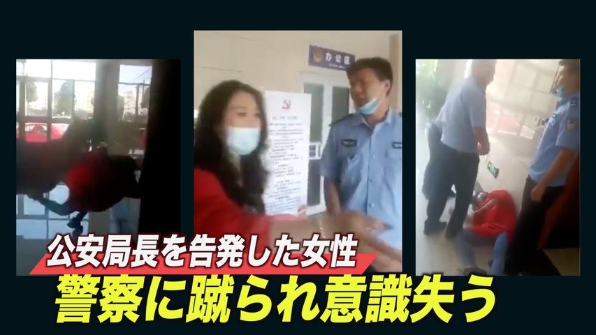 「公然たる殺人だ」女性が警察に蹴られ意識失う=山東省派出所