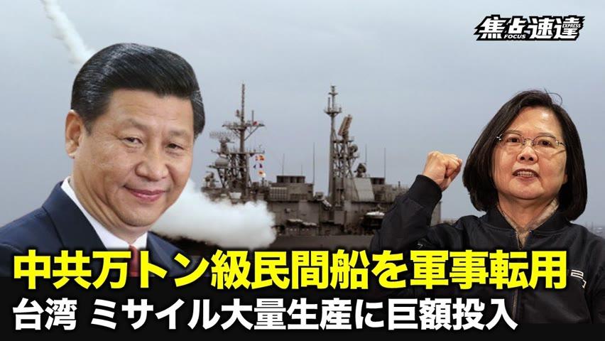 【焦点速達】中共軍が演習に1万6千トンの民間船を使ったとされている。一方、台湾は科学院が開発したミサイルの量産開始を正式に発表