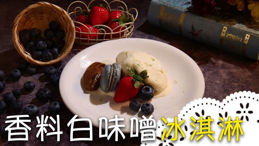 用味噌做甜點?!「味噌冰淇淋」異想不到的好滋味!Miso Ice Cream│香料白味噌冰淇淋│陳柏翰 老師