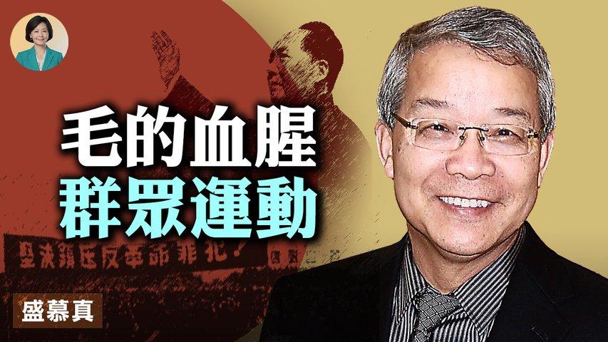 【方菲訪談】專訪盛慕真教授:中國如回到毛時代就是大災難!毛的群眾運動沒有人能逃脫; 「鎮反」打碎了中國人的人倫道德 |  盛慕真 07/15/2021