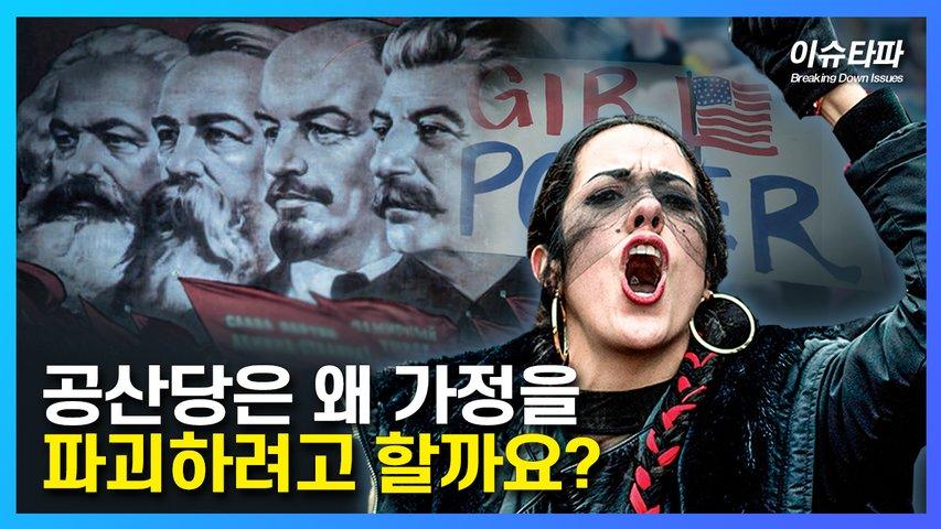 공산당은 왜 가정을 파괴하려고 할까요? - 추봉기의 이슈타파