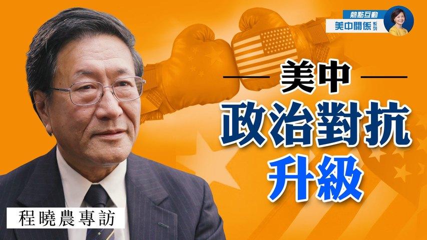 專訪程曉農:天津會談後,美中政治對抗升級;中共決意不與美國合作 | 熱點互動 方菲 08/10/2021